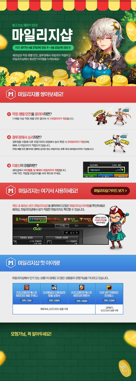 기간: 2016년 9월 1일 (목) 점검 후 ~ 11월 3일 (목) 점검 전