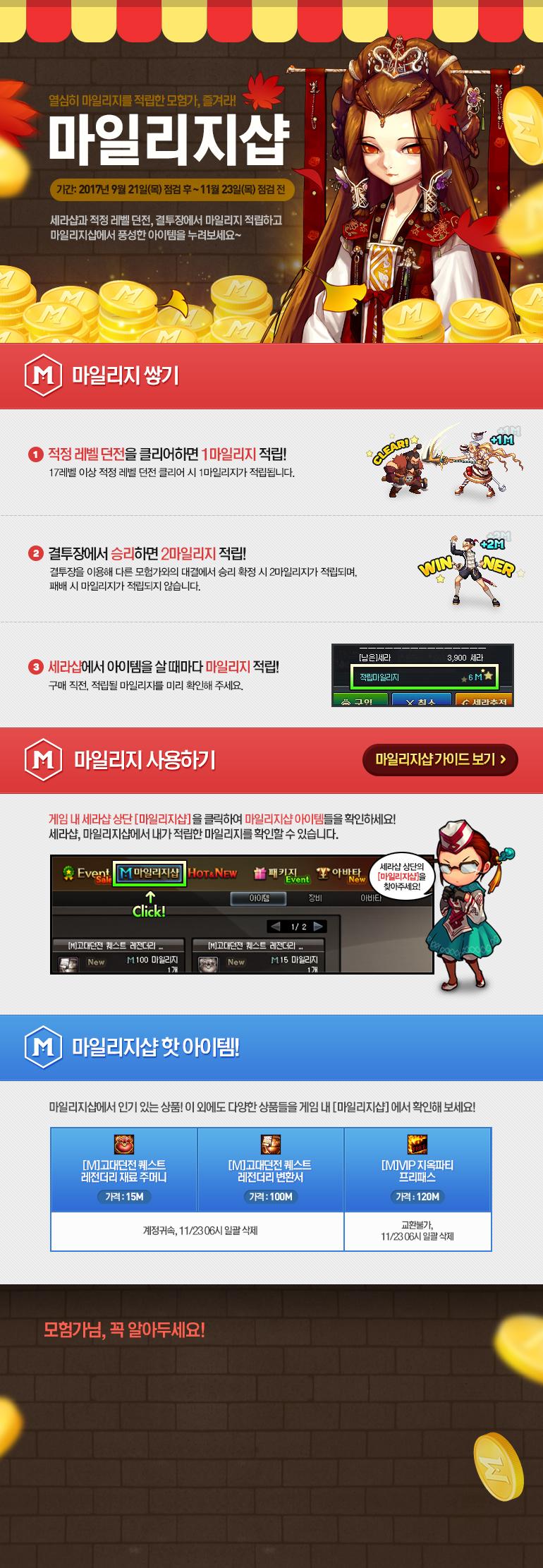 마일리지샵 기간: 2017년 9월 21일(목) 점검 후 ~ 11월 23일(목) 점검 전