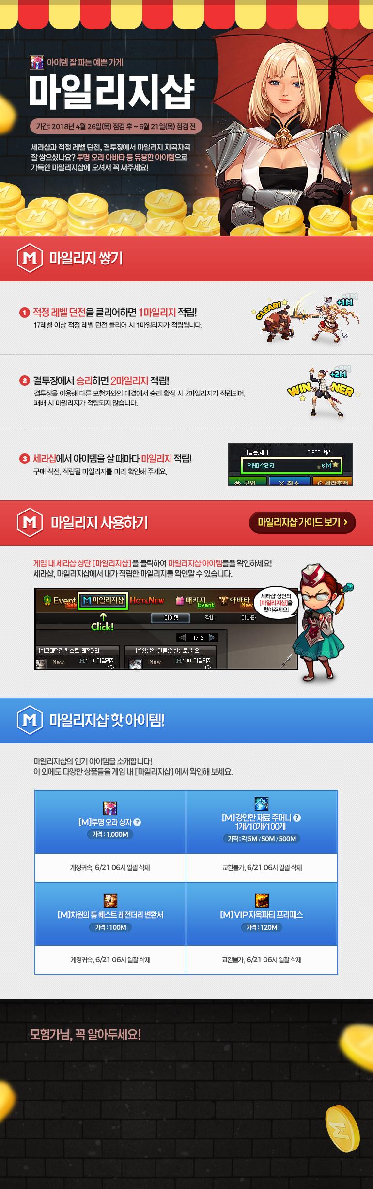 마일리지샵 이벤트 기간: 2018년 4월 26일(월) 점검 후 ~ 6월 21일(목) 점검 전