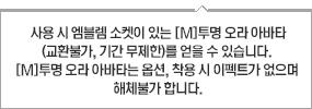[M]투명 오라 상자 설명