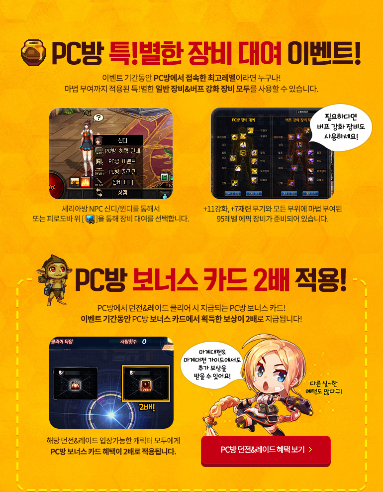 PC방 특별한 장비 대여 이벤트 / PC방 보너스 카드 2배 적용