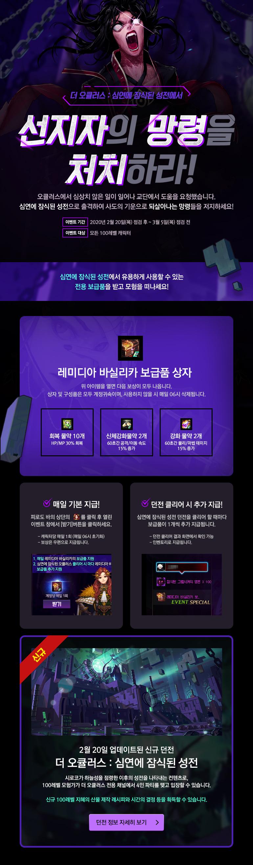 선지자의 망령을 처치하라 / 2020년 2월 20일(목) 점검 후 ~ 3월 5일(목) 점검 전