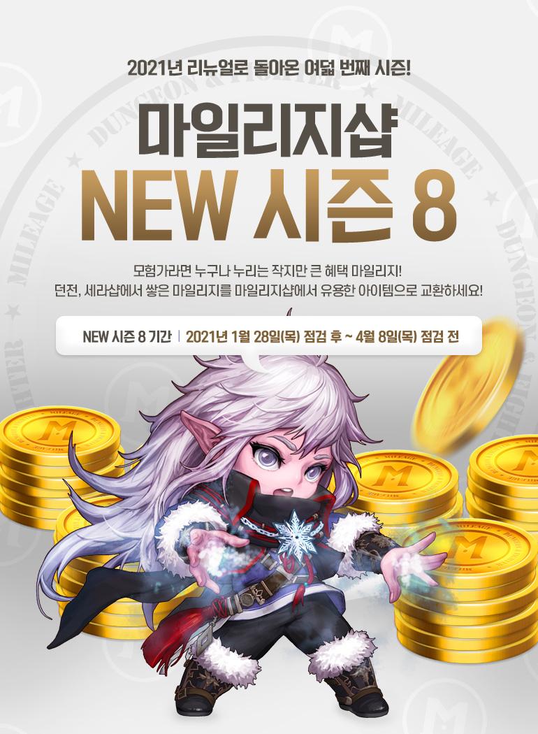 마일리지샵 NEW 시즌8