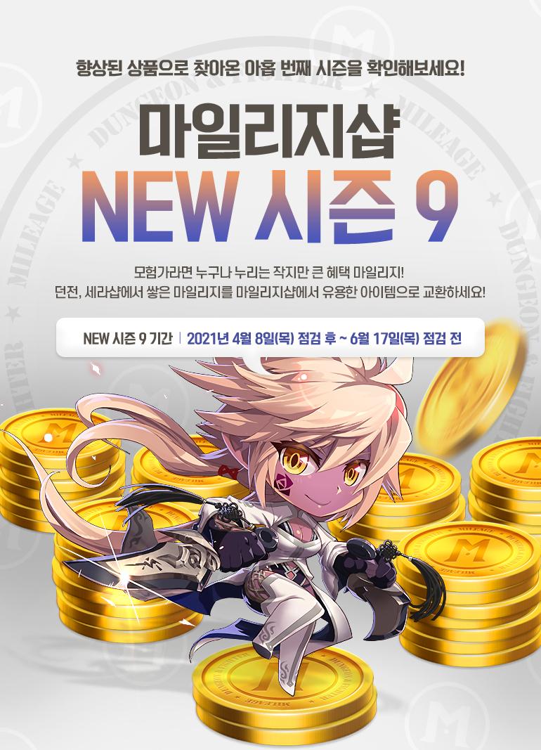 마일리지샵 NEW 시즌9