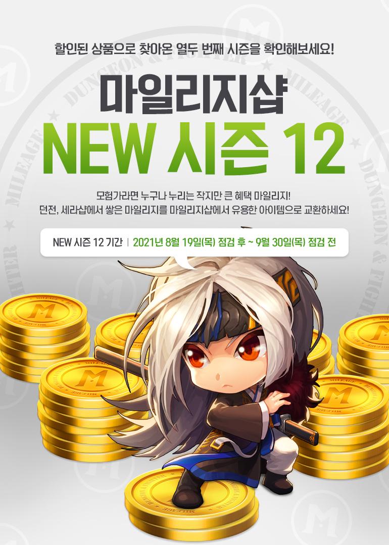 마일리지샵 NEW 시즌12