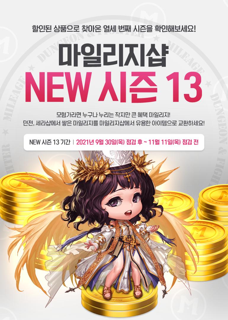 마일리지샵 NEW 시즌13