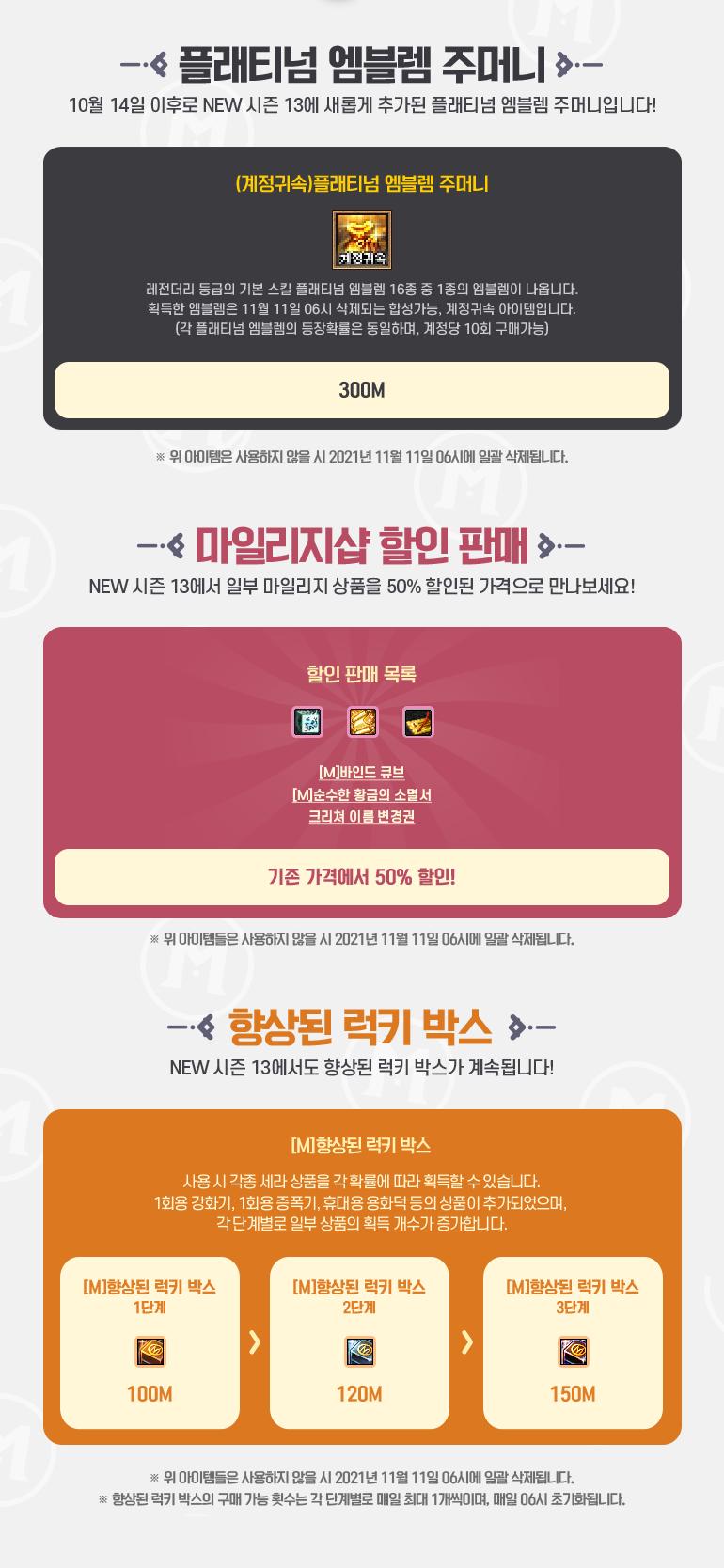 플레티넘 엠블렘 주머니 & 마일리지샵 할인 판매 & 향상된 럭키박스